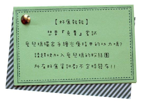 好康報報.jpg