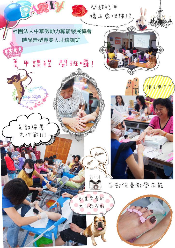 社團法人中華勞動力職能發展協會-美甲課程(1).jpg
