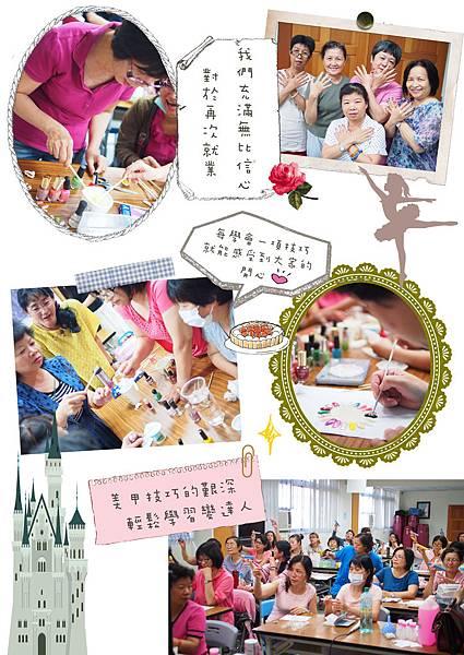 社團法人中華勞動力職能發展協會-美甲課程(2).jpg