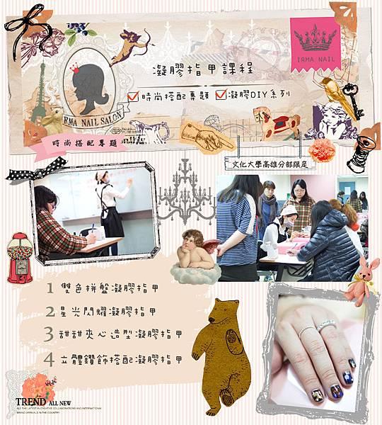 二級凝膠指甲課程花絮(1).jpg