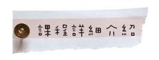 課程詳細介紹.jpg