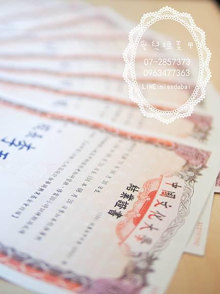 104年度6月二級美甲師證照班上課花絮(1).jpg
