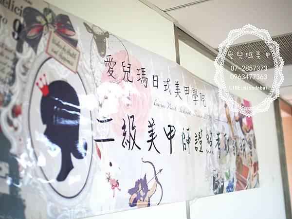2014.3.18文化大學高雄推廣教育中心二級美甲師考照說明會(1).jpg