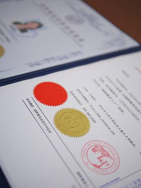 證照1.JPG