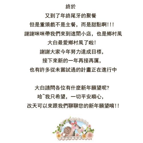 106.1.21尾牙聚餐(7).jpg