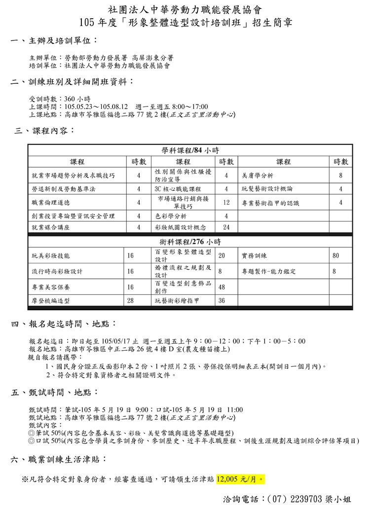 158732_105整體造型班招生簡章簡易版.jpg