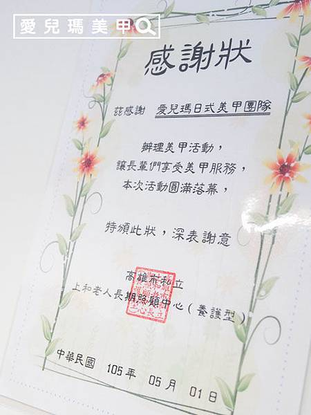 活動感謝證書.jpg