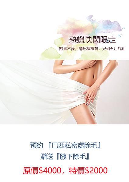 2018年5月熱蠟除毛快閃優惠.jpg