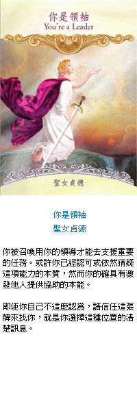 card-3-44(2012-04-09)聖者天使