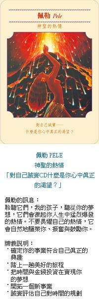 card-1-35(2012-04-09)女神神諭