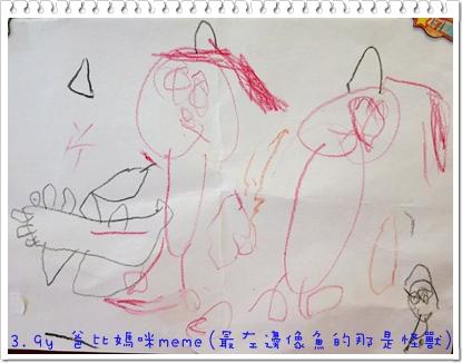 3.9y 爸比媽咪Grace(最左邊像魚的那是怪獸)