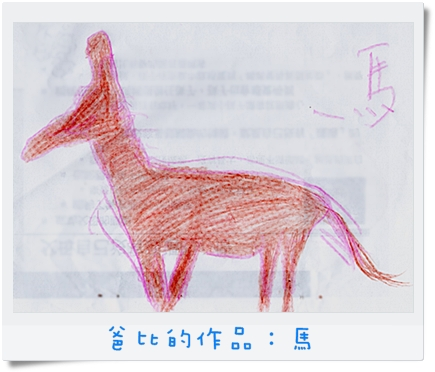 3.11y 爸比的作品:馬