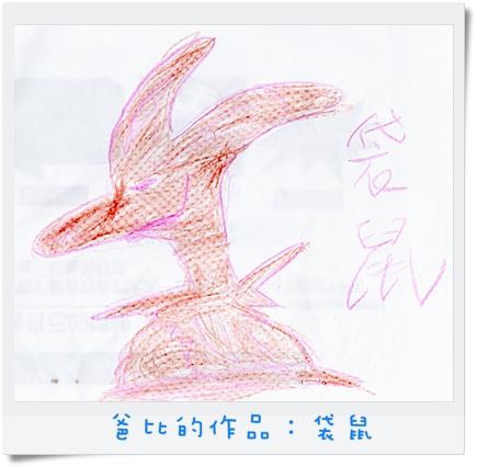 3.11y 爸比的作品:袋鼠