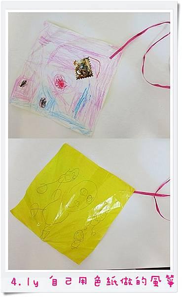 4.1y 自己用色紙做的風箏