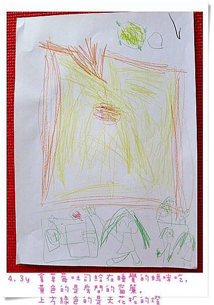 4.3y 拿草莓吐司給在睡覺的媽咪吃,黃色的是房間的窗簾,上方綠色的是天花板的燈