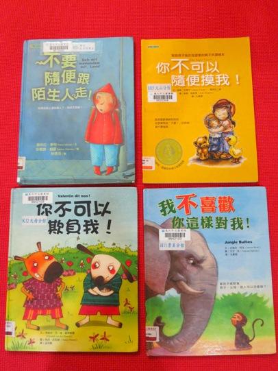 IMG_8916 教孩子如何保護自己套書