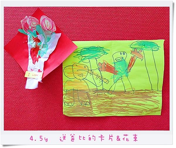 4.5y 送爸比的卡片 (2)