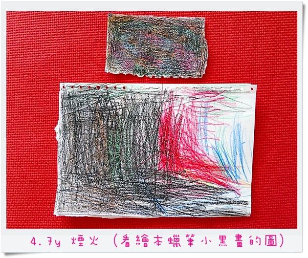 4.7y 煙火 (看繪本蠟筆小黑畫的圖)