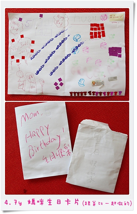 4.7y 媽咪生日卡片(跟爸比一起做的)