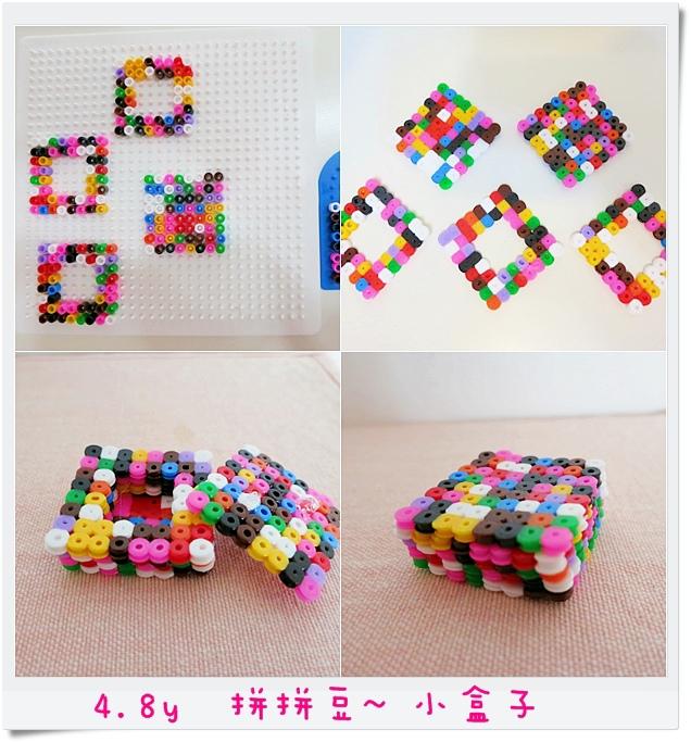 4.8y 拼拼豆~ 小盒子