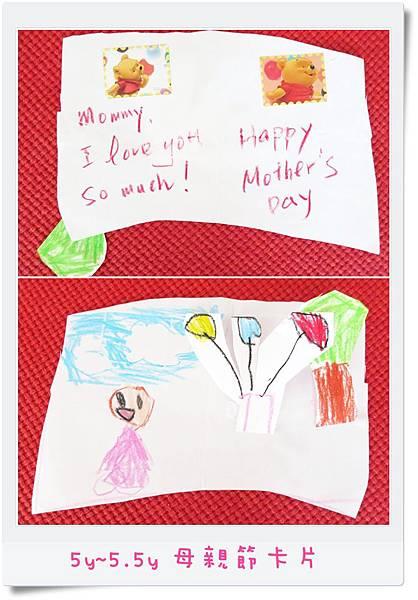 5y~5.5y 母親節卡片
