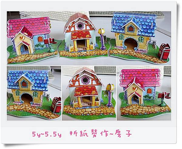 5y~5.5y 折紙勞作~房子