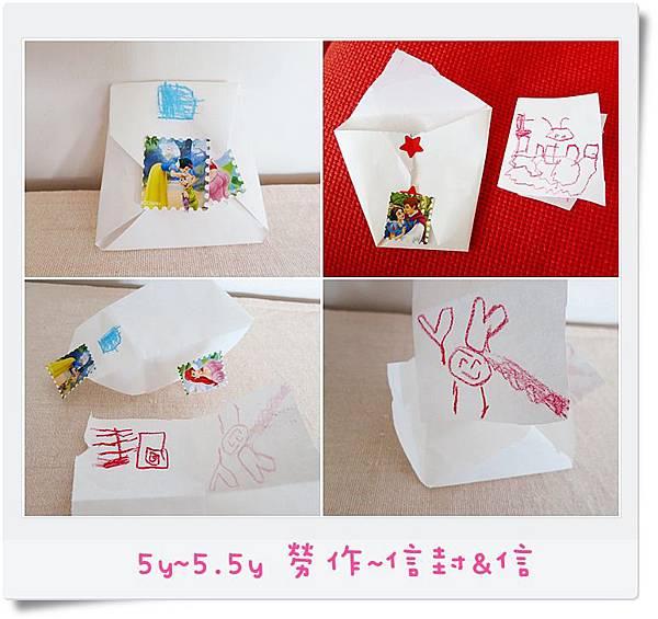 5y~5.5y 勞作~信封&信