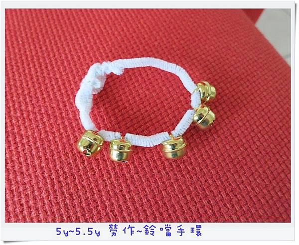 5y~5.5y 勞作~鈴噹手環