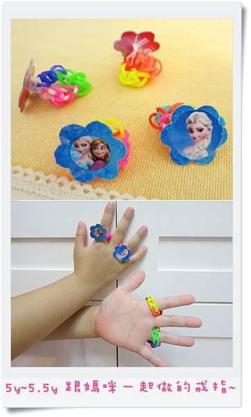 5y~5.5y 跟媽咪一起做的戒指