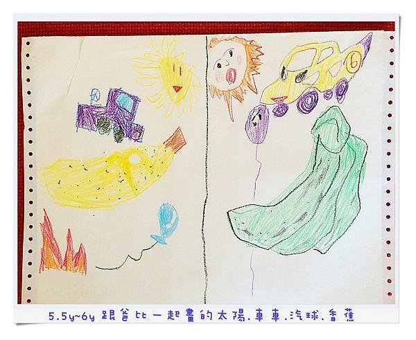 5.5y~6y 跟爸比一起畫的太陽.車車.汽球.香蕉.JPG