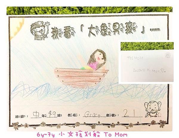 6y~7y 小女孩划船 To Mom