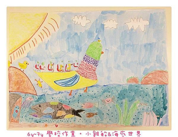 6y~7y 學校作業。小雞船&海底世界