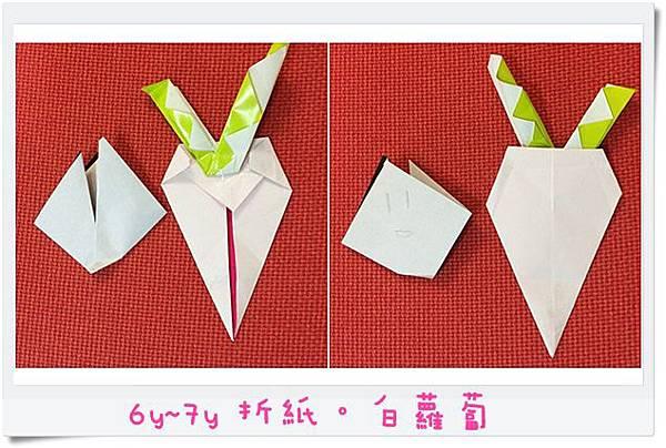 6y~7y 折紙。白蘿蔔 (3)