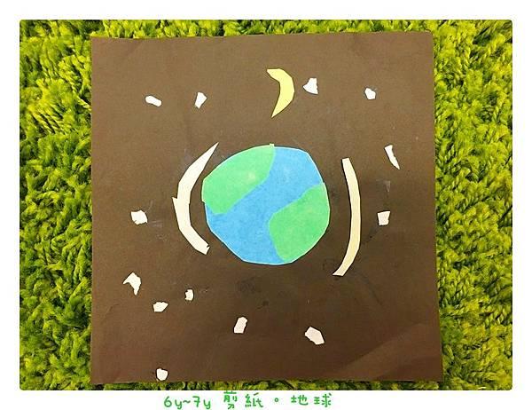 6y~7y 剪紙。地球