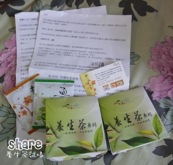 20100615-養生茶的試喝