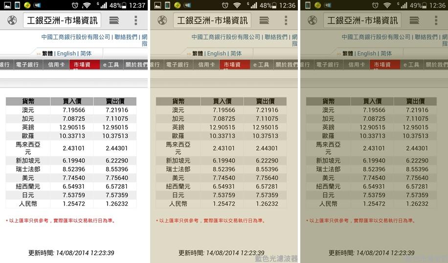 Screenshot_2014-08-14-12-37-41-horz.jpg