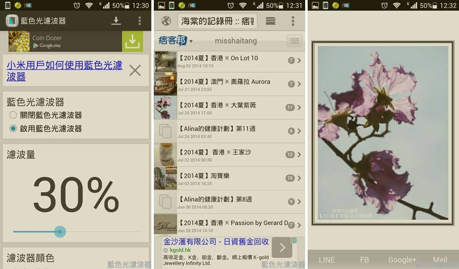 Screenshot_2014-08-14-12-30-11-horz.jpg