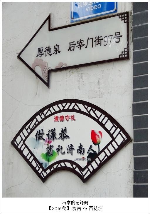 百花洲19.JPG