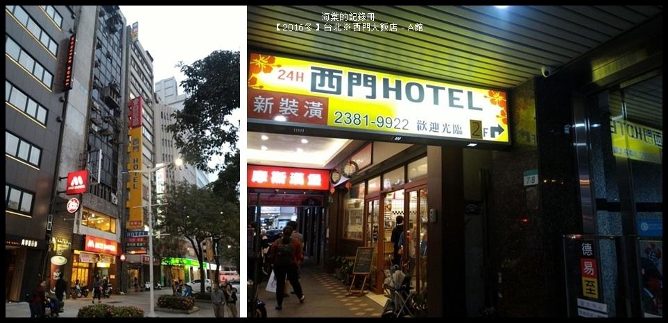Ximen Hotel - A 01.jpg
