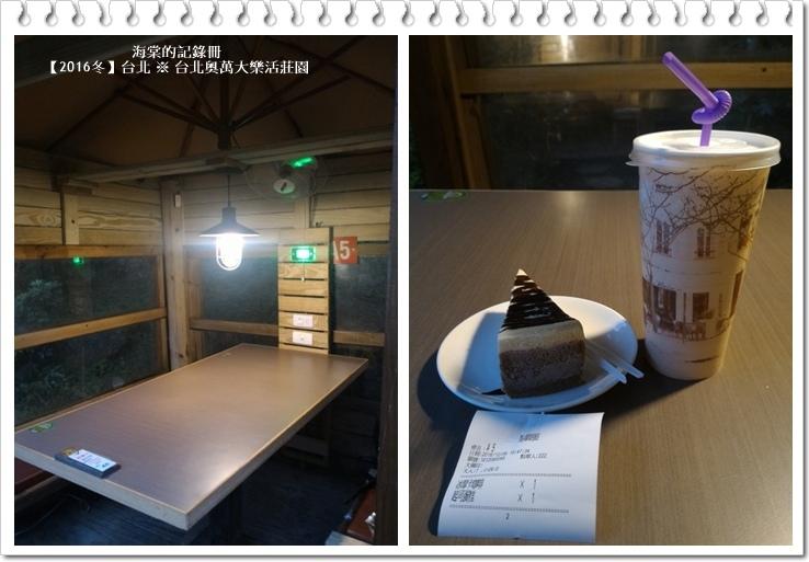 台北奧萬大樂活莊園11.jpg