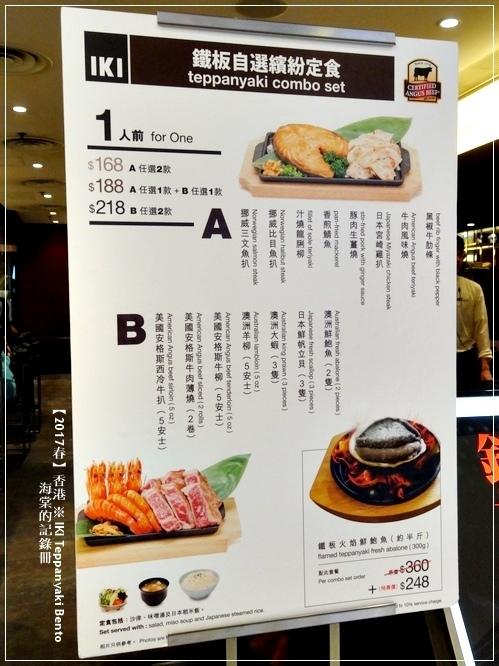 IKI Teppanyaki Bento 02.JPG
