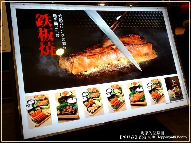 IKI Teppanyaki Bento 03.JPG