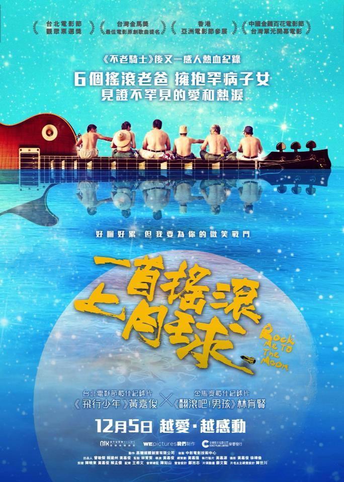 一首搖滾上月球電影海報 香港版