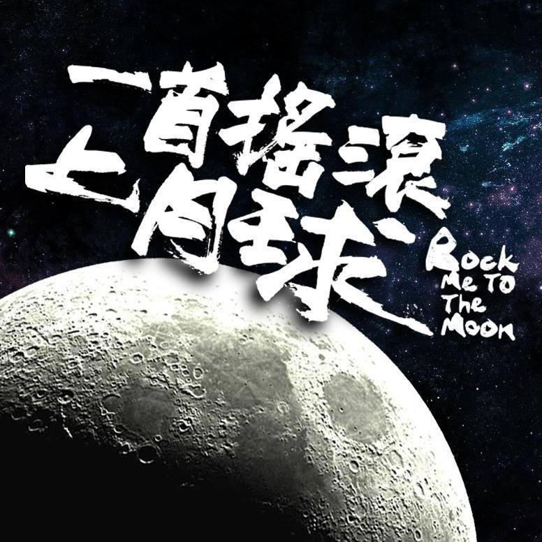 一首搖滾上月球