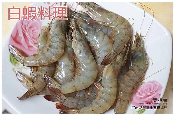 白蝦1.jpg