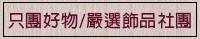 (陸貨)新款~現貨預購-3_191216_0002