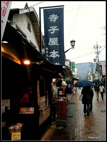 輕井澤舊銀座通