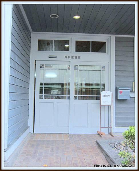 舊銀座通-輕井澤觀光協會側門