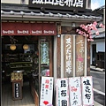 飯田昆布店