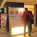 羽田機場二樓-香蕉蛋糕限定版